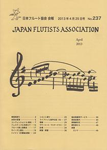 会報 No.237(2013年4月25日号)