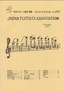 会報 No.241(2013年12月25日号)