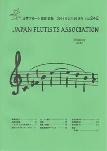 会報 No.242(2014年2月25日号)
