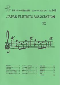 会報 No.243(2014年4月25日号)