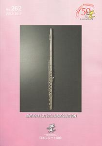 会報 No.262(2017年6月25日号)