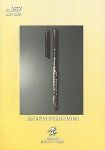 会報 No.267(2018年4月25日号)